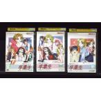 同級生2 Special 卒業生 1〜3 (全3枚)(全巻セットDVD)|中古DVD