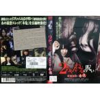 2ちゃんねるの呪い 新劇場版・本危 [鈴木まりや(AKB48)]|中古DVD