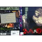 2ちゃんねるの呪い3|中古DVD