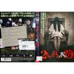2ちゃんねるの呪い5|中古DVD