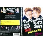サンドウィッチマンライブ2007 新宿与太郎哀歌 中古DVD