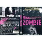 Miss ZOMBIE|中古DVD