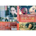 最愛の大地|中古DVD