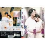 失楽園 [役所広司/黒木瞳]|中古DVD