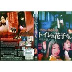 学校の都市伝説 トイレの花子さん|中古DVD