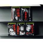 闇動画 1〜5 (全5枚)(全巻セットDVD)|中古DVD