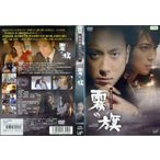 松本清張ドラマスペシャル 霧の旗 [市川海老蔵]|中古DVD