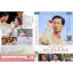 はじまりのみち [加瀬亮/田中裕子]|中古DVD