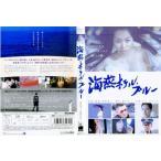 海燕ホテル・ブルー|中古DVD