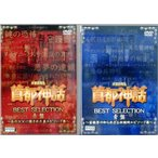未確認噂話 首都神話 BEST SELECTION 赤盤 青盤 (全2枚)(全巻セットDVD)|中古DVD