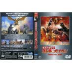 地球攻撃命令 ゴジラ対ガイガン|中古DVD