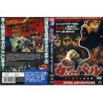 カニバル〈完全版〉 世界最後の人食い族 [字幕] 中古DVD