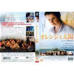 オレンジと太陽 [字幕]|中古DVD
