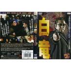 白竜 仁義の火群(ほむら)|中古DVD