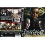 極道の紋章 第十六章|中古DVD
