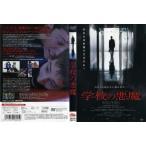 学校の悪魔 [字幕]|中古DVD