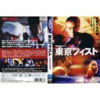 東京フィスト|中古DVD