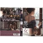 悪い女 [字幕] 中古DVD