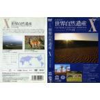 ユネスコ 世界自然遺産 X アフリカ II|中古DVD
