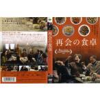 再会の食卓 [字幕]|中古DVD