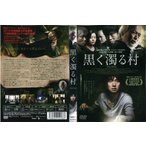 黒く濁る村 [字幕]|中古DVD