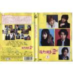 花より男子2(リターンズ) 2|中古DVD画像