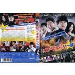 怪盗ホン ギルドン一族 [字幕] 中古DVD