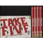 TAKE FIVE〜俺たちは愛を盗めるか〜 1〜5 (全5枚)(全巻セットDVD)|中古DVD