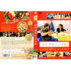 朝食、昼食、そして夕食 [字幕]|中古DVD