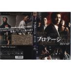 プロテージ/偽りの絆|中古DVD