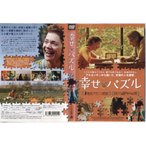 幸せパズル [字幕] 中古DVD