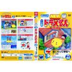 NEW TV版 ドラえもん VOL.65 中古DVD