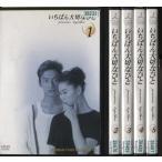 いちばん大切なひと 1〜5 (全5枚)(全巻セットDVD) [香取慎吾]|中古DVD