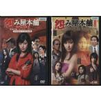怨み屋本舗 スペシャル 1〜2 (全2枚)(全巻セットDVD) [木下あゆ美]|中古DVD
