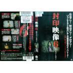 封印映像6 呪いのパワースポット 中古DVD
