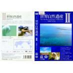 ユネスコ 世界自然遺産 II 中央アメリカ|中古DVD