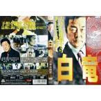 白竜 六本木侵攻|中古DVD