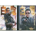白竜 シノギの報酬 1〜2 (全2枚)(全巻セットDVD)|中古DVD