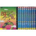 まんが日本昔ばなし 10巻セット [中古DVDレンタル版]