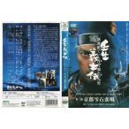 壬生義士伝 第二部 京都雫石恋唄(ジャケットに破れ有り) (2002年) [渡辺謙]|中古DVD