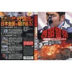 西部警察 全国縦断ロケコレクションシリーズ 福島・宮城|中古DVD