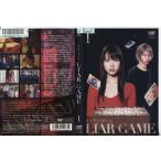 ライアーゲーム 1 [戸田恵梨香]|中古DVD