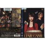 ライアーゲーム 2 [戸田恵梨香]|中古DVD