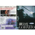 御法度 GOHATTO|中古DVD