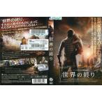 世界の終り (2013年) [字幕]|中古DVD