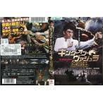 キング・オブ・ヴァジュラ 金剛王|中古DVD