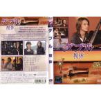 ダブル 複体 [渋谷すばる]|中古DVD