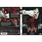 喰女‐クイメ‐ [市川海老蔵/柴咲コウ]|中古DVD