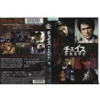 チェイス-国税査察官- vol.3|中古DVD
