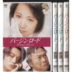 バージンロード 1〜4 (全4枚)(全巻セットDVD) [和久井映見]|中古DVD